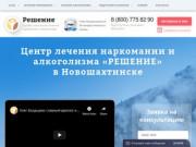 Лечение наркомании в Новошахтинске - клиника Решение