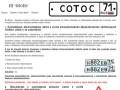 ООО «Сотос» - замена гос номеров в Туле