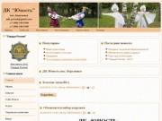 ДК Юность пос. Березняки
