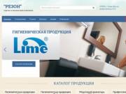 """""""Резон"""" торгово-клининговая компания в Улан-Удэ"""