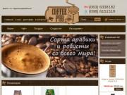 Интернет магазин кофе и чая CoffeePub (Украина, Киевская область, Киев)
