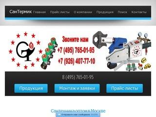 Сантехника оптом в Москве | СанТермик