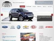 ООО ГК «МИР» | продажа новых автомобилей в Нефтекамске | Ford, Hyundai, Kia, Chery, Geely, Yamaha