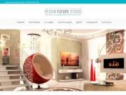 Студия дизайна интерьеров в Мелитополе / Design Future Studio