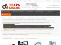 Интернет магазин моторных и трансмиссионных масел и технических жидкостей. (Россия, Тверская область, Тверь)