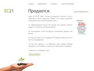 EC21 :: Срочная продажа недвижимости через Интернет