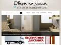 Магазин межкомнатные двери (Россия, Ленинградская область, Санкт-Петербург)