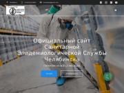 Наша компания «СЭС города Челябинска » оказывает услуги по уничтожению насекомых и грызунов в жилых и промышленных помещениях (Россия, Челябинская область, Челябинск)