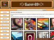 Багетная мастерская в Твери. Изготовление багетов, рам, декорирование картин.  Низкие цены.