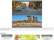 Белгородский сайт о фотографии, фотоуслуги, фотосалоны, статьи о работе с  фотографиями.