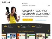 Setup.ru — создать сайт бесплатно
