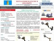 Металлоискатели в Анадыре купить продажа металлоискатель цена металлодетекторы