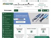 Магазин Мастер - товары для дома и ремонта | Нальчик
