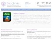 Продажа дипломов и аттестатов в Барнауле - «БарДиплом.ру»