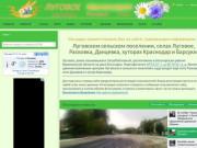 Село Луговое Богучарский район Воронежская область