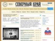 Татьяна КИСЕЛЕВА. «В Гаврилов-Яме жили ямщики»