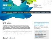 БИФ 2011: Байкальский Интернет Форум Иркутск