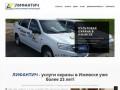 сайт ЛИФАНТИЧ - группа охранных организаций (Россия, Удмуртия, Ижевск)
