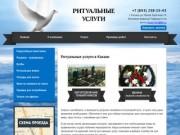 Ритуальные услуги в Казани, низкие цены – «Ритуальные услуги»