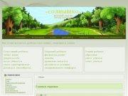 Сайт детского сада №6 «Солнышко» города Пестово