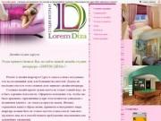 Lorem Diza - Дизайн студия сургута