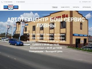БОШ57.РФ - BOSCH АвтоСервис Ливны