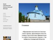 Храм Смоленской Иконы Божией Матери |