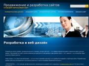 Продвижение и разработка сайтов | Создадим образцовый сайт