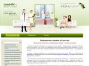 Медицинские справки в Саратове на med-64 (Россия, Саратовская область, Саратов)