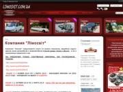 LIMOSVIT.COM.UA - Прокат, аренда лимузинов, микроавтобусов, свадебных авто в Белой Церкви