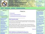Новости -- Департамент экологической безопасности и природопользования Курской области