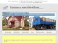 Cтроительство домов и бань в Москве из профилированного бруса и по каркасной технологии (ИП Буряченко-Турунов С.Н.) тел.: +7 (921) 204-49-72