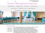 Оформление свадеб и юбилеев. Доставка цветов (Россия, Башкортостан, Янаул)