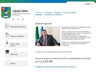 Sokolinfo.ru