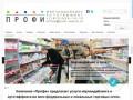 Приветствуем Вас на сайте компании Профи! Мы предлагаем широкий спектр услуг в области аудита торговых точек, стимулирования сбыта и прочее. По любым вопросам проконсультируем по телефону +7 (812) 906-14-12. (Россия, Ленинградская область, Санкт-Петербург)