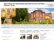 Храм Николая Чудотворца при Никольском училище г. Орехово-Зуево