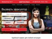 Эвакуатор «Автоспасс» - круглосуточный эвакуатор в Заинске и Заинском районе