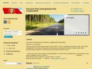 РОССИЯ - ТРУД - НАРОДОВЛАСТИЕ - СОЦИАЛИЗМ (информация четкая правдивая, постоянная, народная) г.Сосновка, сосновка 4 (приемная офиса)