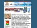 Ремонт и настройка компьютеров в Брянске (КОМПЬЮТЕРНЫЙ МАСТЕР КОЛЫХАЛИН СЕРГЕЙ ВИТАЛЬЕВИЧ)