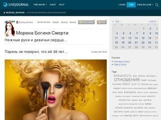 Морена Богиня Смерти - LiveJournal.com