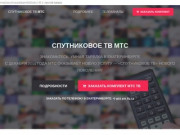 Спутниковое ТВ МТС в Екатеринбурге