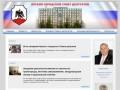 Орский городской Совет депутатов