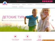 Туроператор Элита-тур - Детский отдых, лагеря за границей (Украина, Киевская область, Киев)