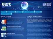 Бронницкая архитектурно–геодезическая служба - Archgeo.ru