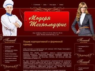 Пошив корпоративной и форменной одежды в Москве на заказ оптом и недорого