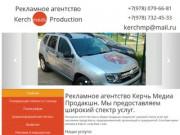 Рекламное агентство Керчь Медиа Продакшн. Полный спектр услуг. +7(978)079-6681