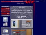Официальный сайт производственно-монтажной фирмы АНГИ, г. Сосновоборск