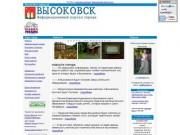 Сайт города Высоковск