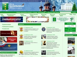 Kotelniki.ru