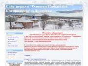 Православный Долинский сайт